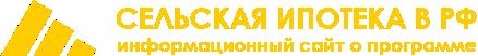 Сельская ипотека в РФ