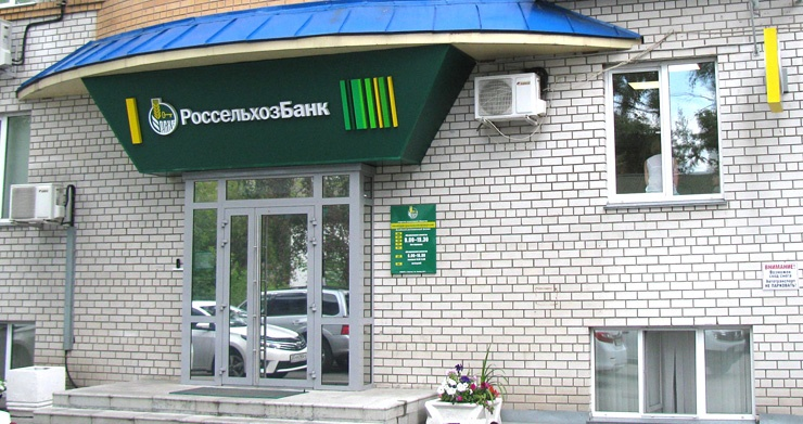 Сельская ипотека Россельхозбанк Алтайский край