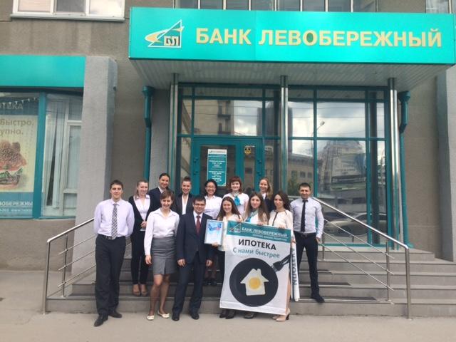 Банк Левобережный - сельская ипотека