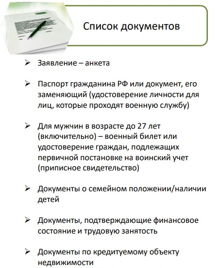 Список документов по сельской ипотеке
